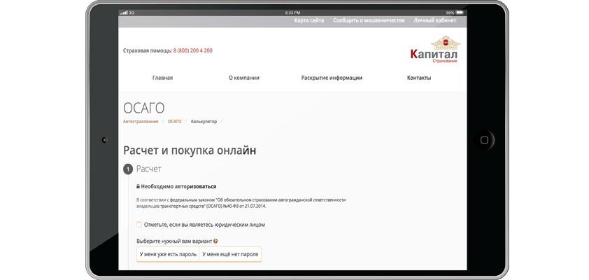 Капитал Страхование ОСАГО онлайн