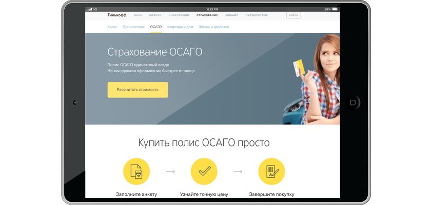 Тинькофф Страхование: ОСАГО онлайн купить
