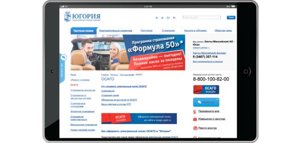 ОСАГО онлайн Югория