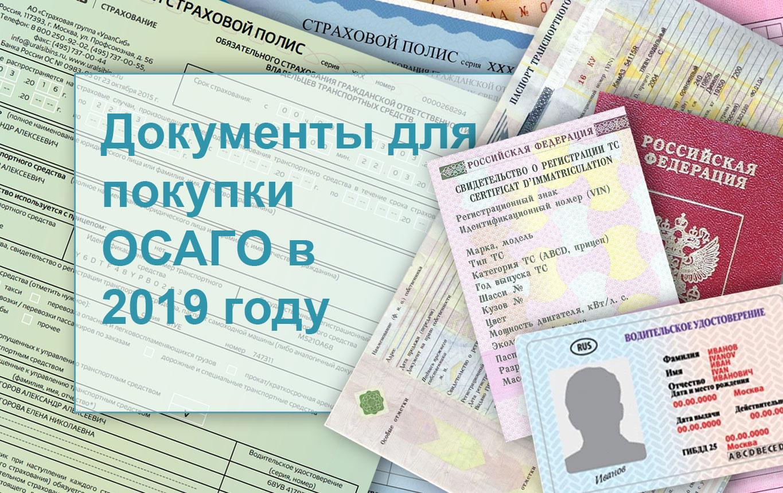 Документы для покупки ОСАГО в 2019 году