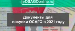 Документы для покупки ОСАГО в 2021 году