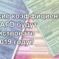 Какие коэффициенты ОСАГО будут действовать в 2019 году?