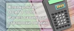 Калькулятор ОСАГО 2019. Расчет стоимости страховки онлайн