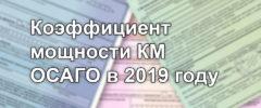 Коэффициент мощности КМ ОСАГО в 2019 году