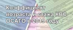Коэффициент возраста и стажа КВС ОСАГО в 2019 году