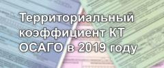 Территориальный коэффициент КТ ОСАГО в 2019 году