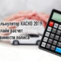 Калькулятор КАСКО 2019: онлайн расчет стоимости полиса