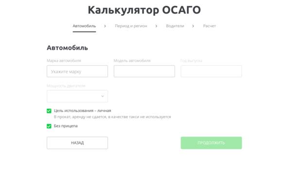 Калькулятор ОСАГО на официальном сайте Сравни.ру