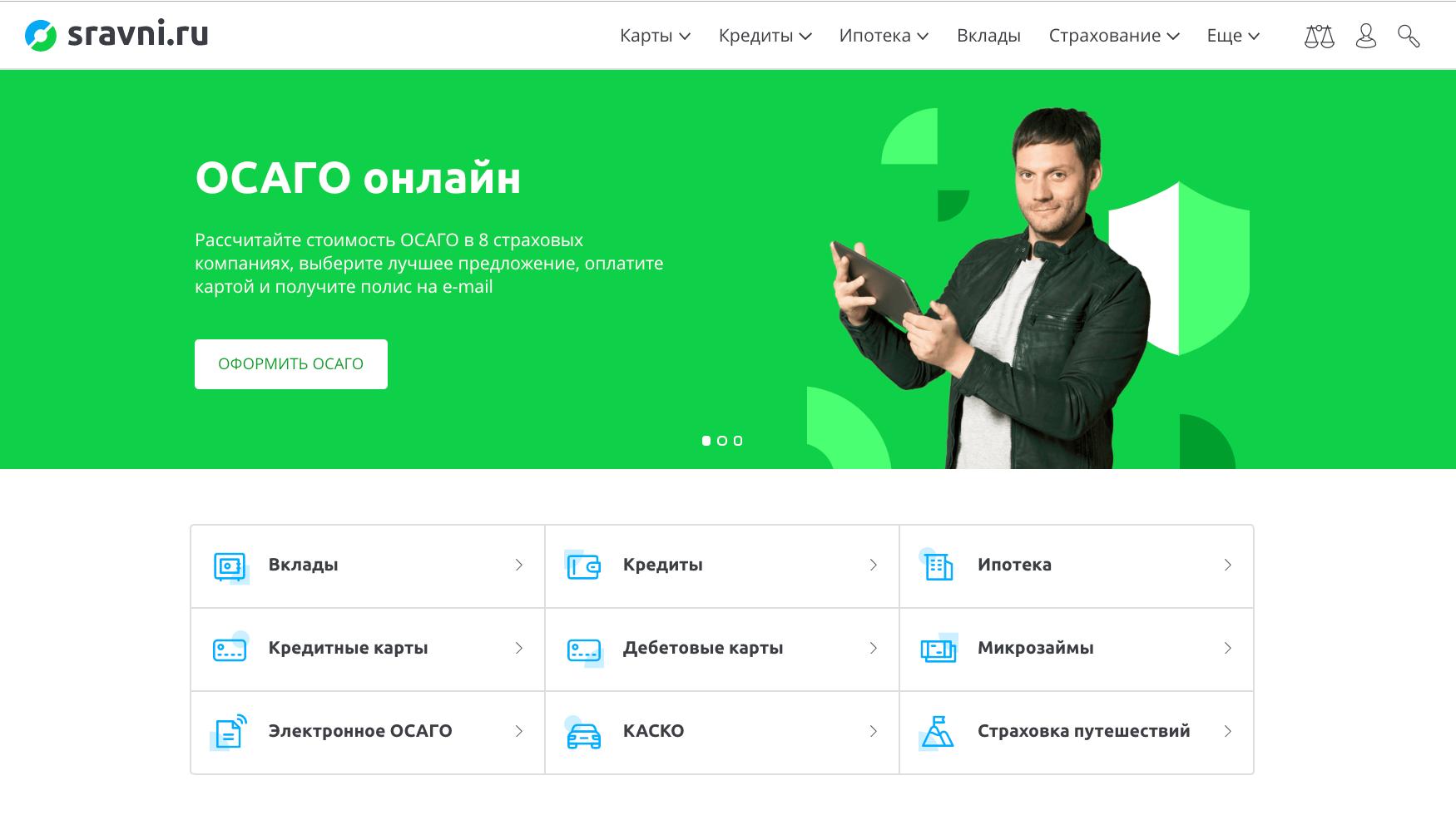 Сравни.ру - ОСАГО онлайн