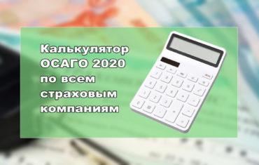 Калькулятор ОСАГО 2020 по всем страховым компаниям