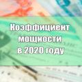 Отмена коэффициента мощности с 1 октября 2020 года