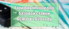 Базовая ставка ОСАГО в 2020 году