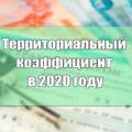 Отмена территориального коэффициента с 1 января 2020 года