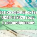 Коэффициенты ОСАГО 2020 - полный список и описание