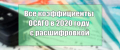 Коэффициенты ОСАГО 2020 — полный список и описание