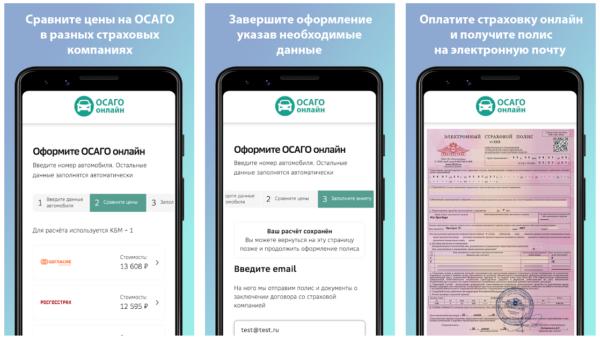 "Приложения для Андроид смартфонов ""ОСАГО онлайн калькулятор"""