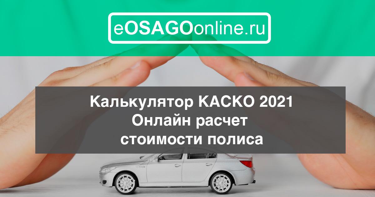 Калькулятор КАСКО 2021: онлайн расчет стоимости полиса