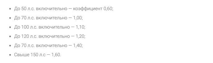 Коэффициент мощности автомашины (КМ)