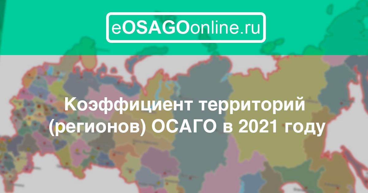 Коэффициент территорий (регионов) ОСАГО в 2021 году