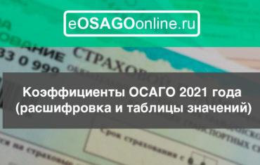 Коэффициенты ОСАГО 2021 года (расшифровка и таблицы значений)