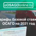Размер базовой ставки (ТБ) ОСАГО в 2021 году